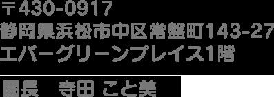 〒430-0917 静岡県浜松市中区常盤町143-27 エバーグリーンプレイス1階 園長 寺田こと美